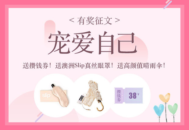 【宠爱自己・有奖征文】送攒钱券+大礼