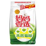 #0元系列# 6,妈妈壹选天然皂粉2.16斤