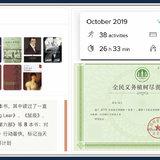 10月,閱讀9本書+健身26.5h+編程作業60h+工作