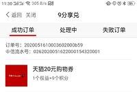中信9分享兌天貓20元購物券