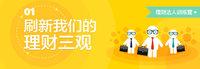 【理财达人训练营】第7期直播课:如何防范各种理财骗局!