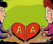 【小花】经济AA制的婚姻,都是耍流氓