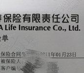 第一份短险是意外险,第一份长险是重疾+寿险