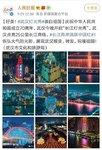 國慶網紅城市武漢人從眾