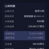 诺辉健康5中1,净赚22232港币