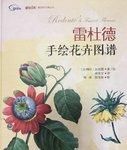 雷杜德手繪花卉圖譜
