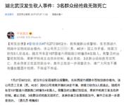 武汉再次发生砍人事件,远离人渣很重要