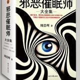 催眠是一门艺术,但并不一定是你想的那样—读《邪恶催