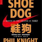 创业必读书籍——《鞋狗》读书笔记