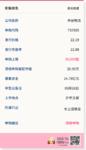 新股申购: 中谷物流09月16号申购
