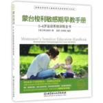 【飞鸟18读书06】蒙台梭利敏感期早教手册——运动系统训练