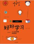 NO100-11《好好学习》阅读笔记