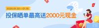 你好,2020 | 投保晒单领最高2000元现金