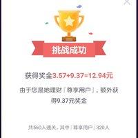 【财智过人】世界杯1/2决赛完结,给323位财蜜点赞鼓励!