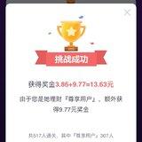 【财智过人】恭喜517位财蜜分得奖金+她币,附6.13彩蛋