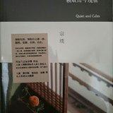 【紫恋子读书】若无闲事挂心头,便是读书好时节