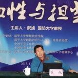 戴旭:中国正面临第三次被瓜分的危机!