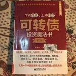 【纳兰飞雪投资日记】6月10日:《可转债投资魔法书》读后感