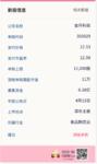 新股申购:金丹科技4月13日申购