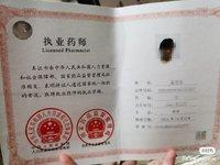 执业药师证
