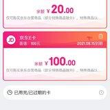 晒晒抢兑成果:160京东卡+50话费+9份实物奖励