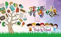 熊太太育儿 开学季的家校配合