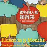 书评|学习一门新语言,到底有多容易!