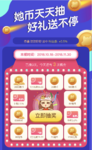 【她币抽奖】惊喜上线,100%中奖,3666她币每日送出~