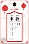 话题#晒晒你的春节预算,过年要花多少钱?