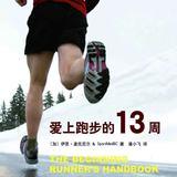 《爱上跑步的13周》:你的轻松跑步入门训练手册