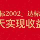 「小目标2002」达标,30天收益8%