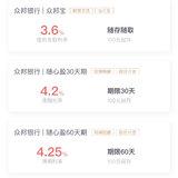【小花】4.2%30天随时赎回,还要啥自行车?