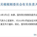 美国不提高加征关税和加息将利好中国的股市与楼市