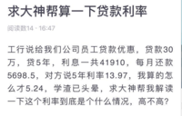 案例  | 宣称5年总利率仅13.97%的优惠贷款泡沫多少?