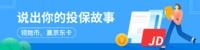 晒单征文:赢20元京东卡及最高10000她币奖励!