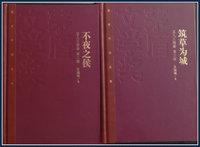 #茅盾文学奖5 茶人三部曲之二、之三