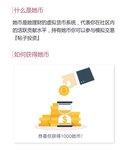 """她理财3.14版本上线,增加她币及""""投资帖子""""功能"""