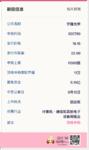 新股申購:宇瞳光學9月10日申購