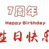 小她7周年,我在广州给小她送来祝福
