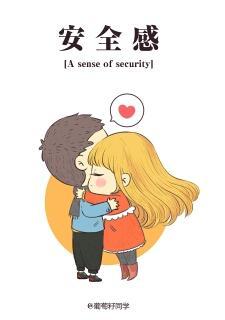 于你而言,要有多少钱,才有安全感?