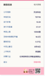 科创板新股:天奈科技9月16日申购