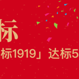 完美收官,「小目标1919」达标5%止盈