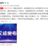 湖南衡东故意驾车撞人事件:明天和意外,永远不知道哪