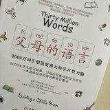 【紫恋子读书】和孩子说话也是一门艺术-《父母的语言》
