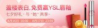 【七夕盖楼】最终获奖名单公布,财蜜速速来领奖吧~