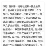 【每日基金播报】2-1,很红火~创业板大涨3.53%~