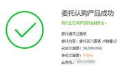 招行网银买到五年国债
