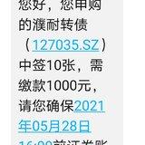 2021-5-27中新债濮耐转债10张