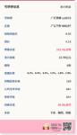广汇转债8月18日申购,建议申购★★★★