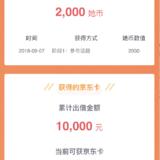 稳健长盈1801:选择了100%网贷,150元京东